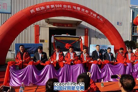中集空港设备第500台机场摆渡车下线
