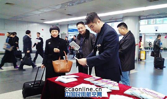 """民航""""3.15国际消费者权益日""""主题活动召开"""