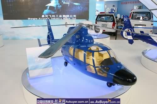 中国二航展出的哈尔滨飞机工业集团公司h425直升机