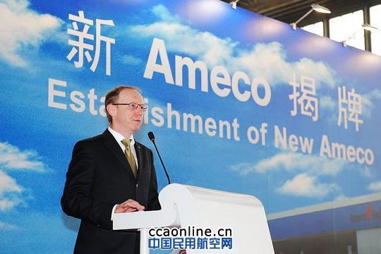 新Ameco公司在北京举行揭牌仪式