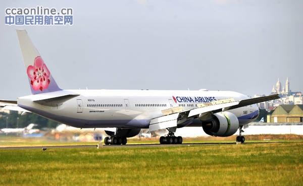 波音携中华航空777-300er飞机亮相巴黎航展