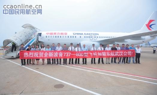 东航武汉公司新增一架738飞机