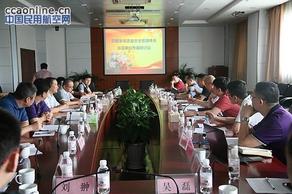 张建强出席空管系统质量安全管理体系研讨会