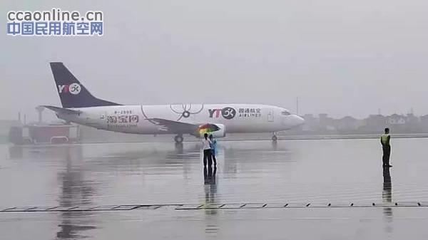 圆通航空首架自购737全货机飞抵杭州机场