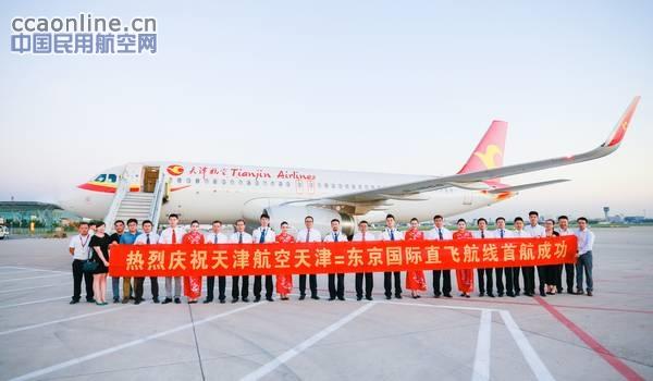 天津到日本的飞机