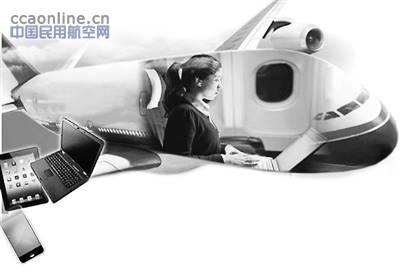 此外,只要飞机降落离开跑道,就可以使用手机通话.