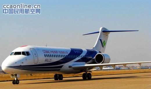 ARJ21-700进行交付前末次演示飞行