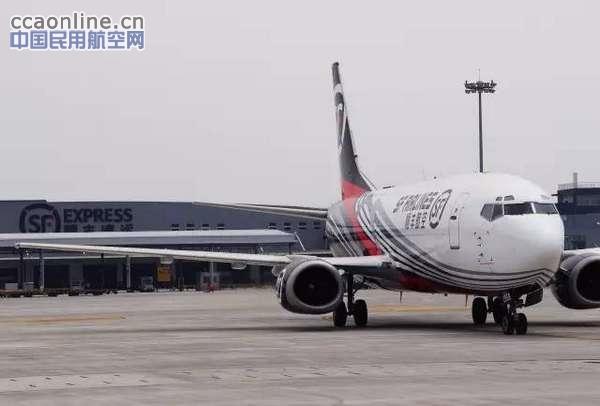 顺丰航空第二十架自有波音全货机飞抵杭州机场
