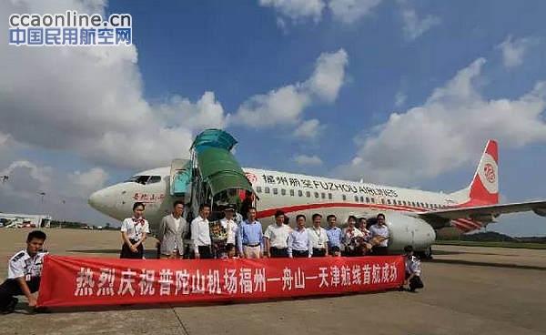 福州航空新开福州=舟山=天津航线