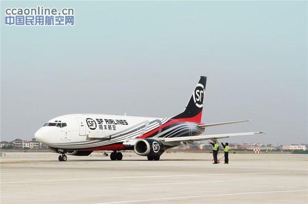 顺丰航空第二十一架自有全货机投入运行
