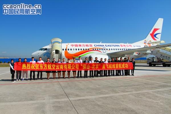 中国民用航空网通讯员杨德钧讯:10月25日10时40分,随着一架东航波音737飞机MU9742平稳地降落在保山机场,由保山直飞北京首都国际机场的往返航班成功实现首航。这保山机场首个直飞省外的航线,同时这也是保山机场第一次迎来经停保山中转旅客的航班。 据悉,这条航线将于每周一、三、五、七开通4个往返班次,保山至北京全票价为2760元,开航初期,提前预订机票最低可享受3折特惠。 晚上20时40分,东航执行的首个MU9741航班从保山机场起飞,直飞回到首都北京,圆满结束了首航日全程执飞。  当天,共有112名