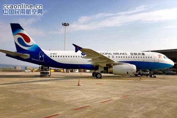 重庆机场10月25日开始执行冬春季航班计划