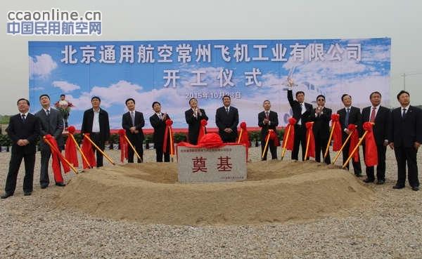 北京通航常州飞机工业有限公司正式开工建设