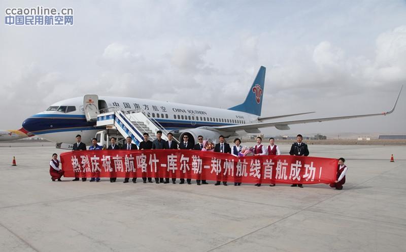 南航开通喀什—库尔勒—郑州航线