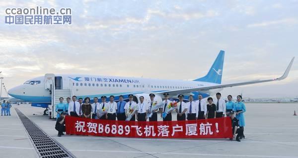 厦航引进今年第20架飞机机队规模增至132架