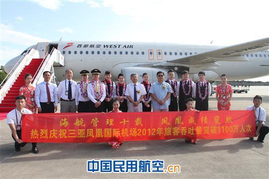三亚凤凰国际机场年旅客吞吐量突破1100万