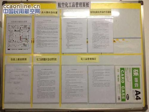 安全再升级!Ameco武汉阳光班组完成化工库改造