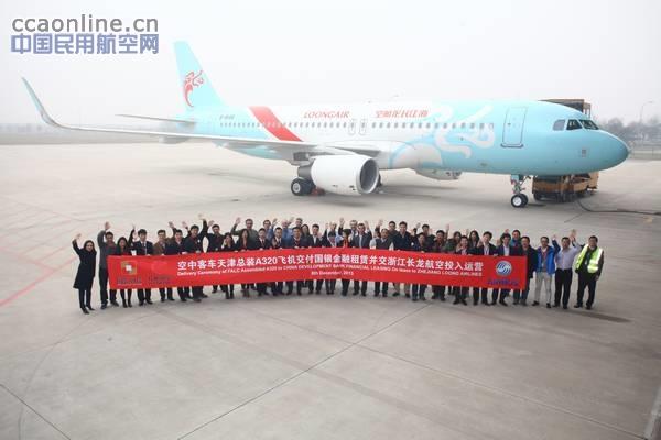 """中国民用航空网讯:浙江长龙航空今天在空客(天津)交付中心接收了其首架在天津完成总装的A320飞机。该架飞机系国家开发银行控股子公司国银金融租赁股份有限公司采购并经营租赁至长龙航空运营。这架A320采用了""""空间拓展(Space-Flex)""""客舱选项,这一客舱选项能够为航空公司带来更高运营灵活性。该飞机也是空客在天津总装并交付的第一架采用""""空间拓展""""客舱选项的飞机。 新交付长龙航空的这架A320飞机装配鲨鳍小翼,配备由CFM国际公司生产的CFM-56发动机,在"""