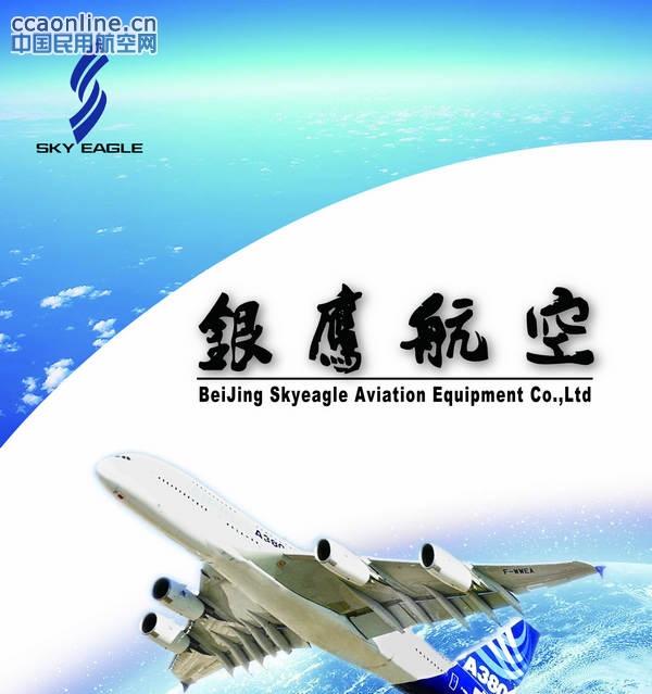 北京银鹰航空设备有限公司简介
