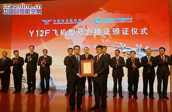 中航工业哈飞运12F飞机获民航局CAAC型号合格证