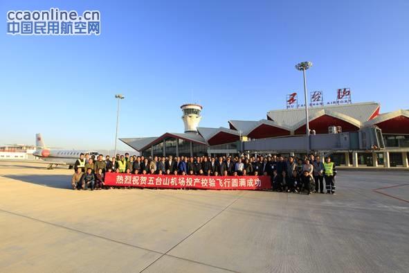 五台山机场顺利通过行业验收及使用许可审定