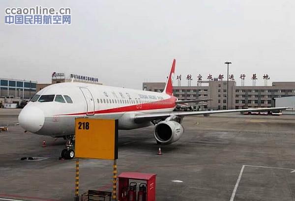 中国大陆首架空客a320飞机在川航正式退役