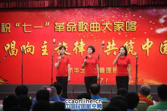 共筑中国梦主题活动       此次活动共有16个节目,节目形式有大合唱