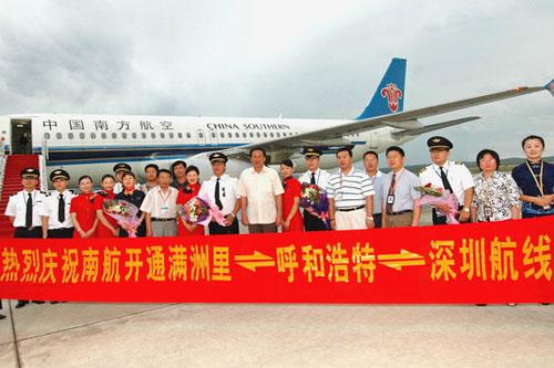 率先开通了深圳——呼和浩特——满洲里航班