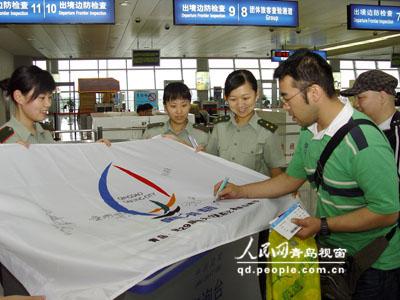 青岛机场边检站组织开展迎奥运宣传签名活动