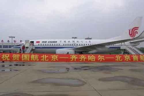 737-700型飞机,载着105名旅客飞行1时36分钟后徐徐降落在齐齐哈尔机场
