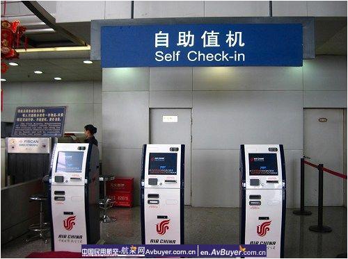 国航网上值机办理_国航9月1日在天津滨海机场启动自助值机系统