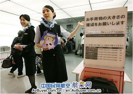 日本各航空公司将统一国内航线随身行李尺寸