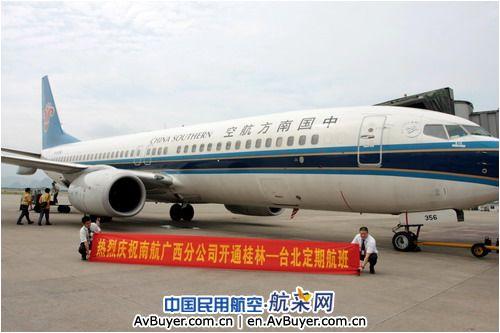 南航广西分公司桂林-台北定期航班首航成功