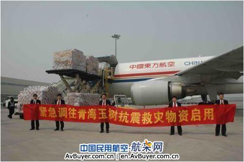 途径上海浦东机场到达西宁