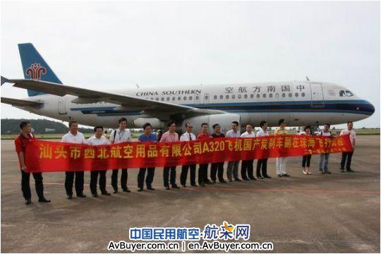 首家国产飞机炭刹车副在珠海机场验证飞行成功