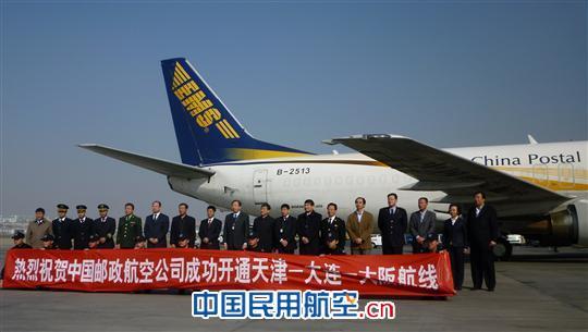 中国邮政航空公司开通天津-大连-大阪往返航线