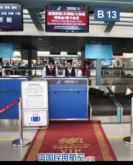 青岛机场启用南航高端旅客专用柜台