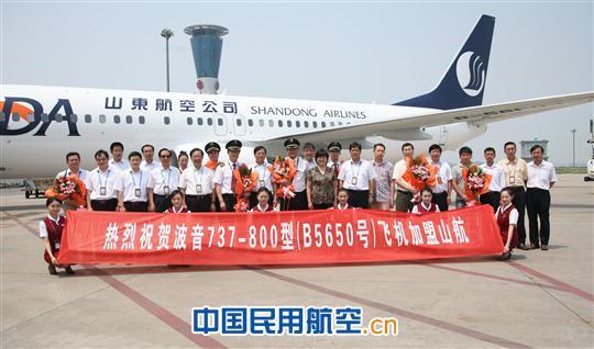 飞机抵达济南国际机场