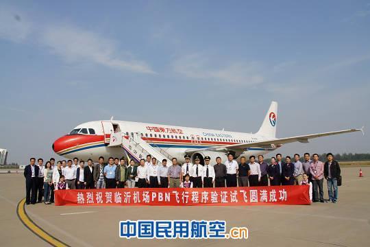 中国民用航空网讯:10月11日14时,随着一架东航a320飞机在临沂机场
