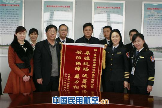 """""""的指示精神,青岛机场在各方面条件受限的情况下,在当日值班领导王红"""