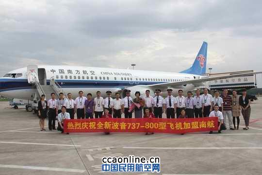 汕航引进新飞机 第二班潮汕北京航班即将开通