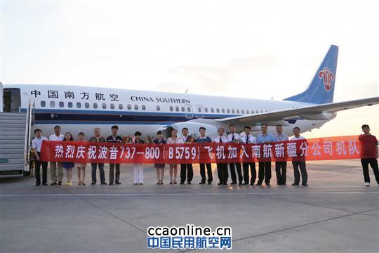 南航新疆月内第三架波音738飞机抵乌