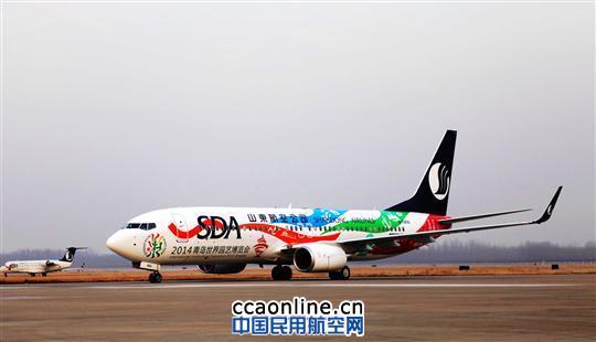 152名搭乘山航从济南飞往广州