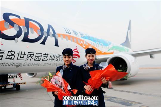 """据了解,今年11月2日,第一架""""世园号""""飞机首航,由青岛飞往北京,如今"""