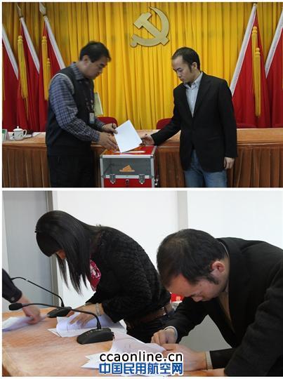 天津空管分局召开2013年度领导干部述职述廉大会