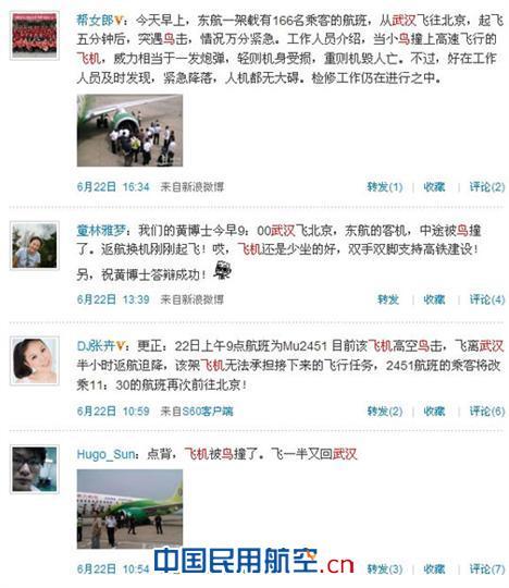北京到武汉飞机时刻表