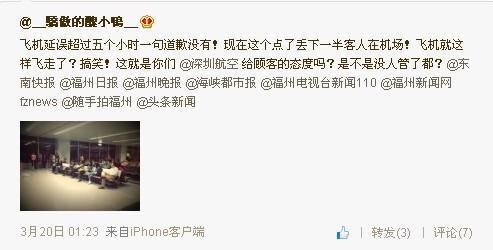 """微博截图   """"飞机延误超过五个小时,一句道歉也没有,这就是深圳航空对"""