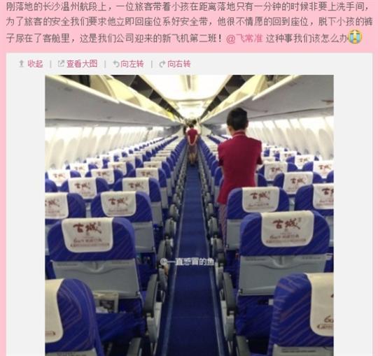 飞机安全带怎么系