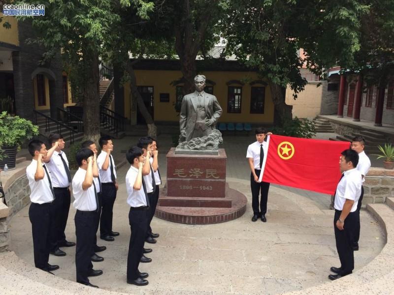 南航新疆公司保卫部开展爱国主义教育活动