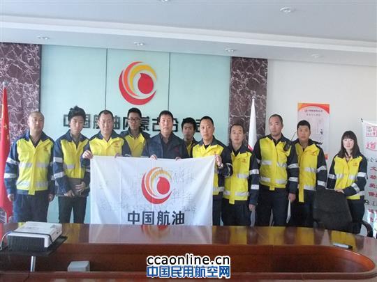 中国航油内蒙古爱心志愿服务在行动